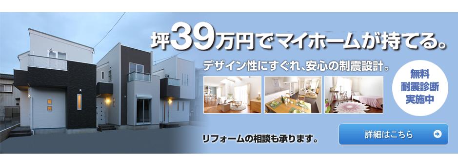 坪39万円でマイホームが持てます。